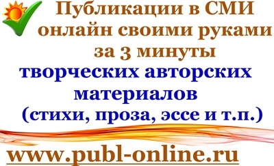 Публикации творческих материалов